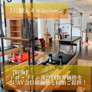 7月限定キャンペーン(ピラティスコアスタジオ)