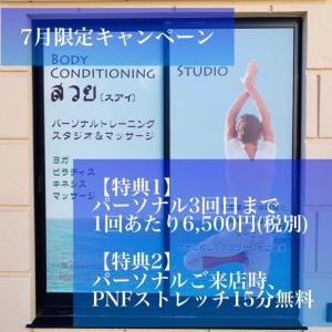 7月限定キャンペーン(スタジオSUAY)
