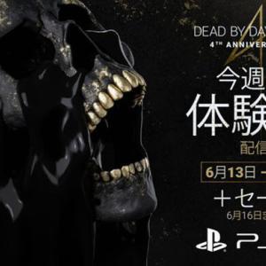 【Dead by Daylight】PS Storeで体験版配信中(6月15日午前1時まで)