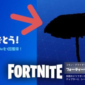 【フォートナイト】チャプター2シーズン3ビクロイ傘『フォーティーラフライヤー』【Fortnite】