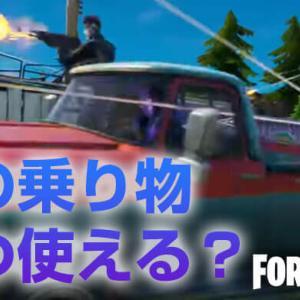 【フォートナイト】車の乗り物は登場するの?マップの水はなくなっていく!?
