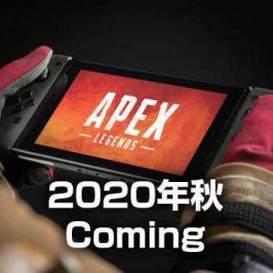 【Apex Legends】Nintendo Switchで『エーペックスレジェンズ』2020年秋発売