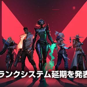 【VALORANT(ヴァロラント)】ランクマッチの延期を発表