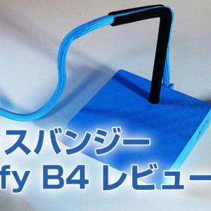 【Xtrfy B4 レビュー】デザイン性バツグンでコードが邪魔にならないマウスバンジー