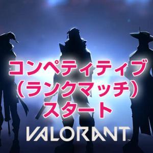 【VALORANT(ヴァロラント)】コンペティティブ本日スタート!ランクマッチおさらい