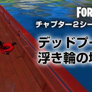 【フォートナイト】ザ・ヨット『デッドプールの浮き輪』場所【Fortnite】