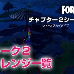 【フォートナイト】C2:S2「ウィーク2」チャレンジ一覧【FORTNITE】