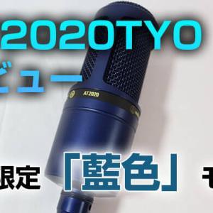【Audio Technica AT2020TYO レビュー】数量限定『藍色』モデルのコンデンサーマイク