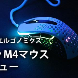 【Xtrfy M4 RGB レビュー】最先端3389センサー搭載、超軽量構造の右手用ゲーミングマウス
