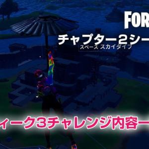 【フォートナイト】C2:S2「ウィーク3」チャレンジ一覧【FORTNITE】