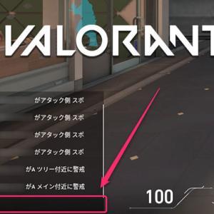 【VALORANT(ヴァロラント)】ゲーム中のテキストチャットの開き方と閉じ方。