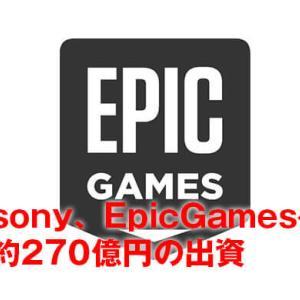 SONY、フォートナイトの開発EpicGamesへ2億5000万ドル(約270億円)の投資を発表