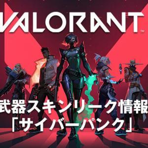 【VALORANTリーク情報】「サイバーパンク 」武器スキンセットがまもなく登場の可能性