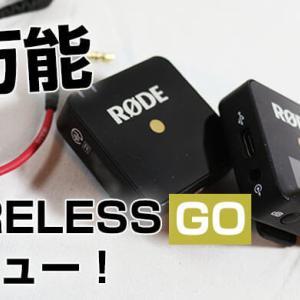 【RODE WIRELESS GO レビュー】AG03やスマホの使用方法!撮影必須アイテムワイヤレスマイク