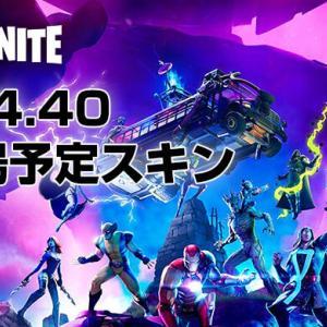 【フォートナイト】v14.20登場予定スキン一覧【Fortnite】
