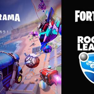 【フォートナイト×ロケットリーグ】『LlAMA RAMA』チャレンジ本日開始!内容と報酬獲得方法