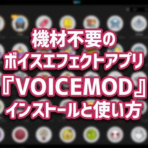 機材不要リアルタイムボイスチェンジャー『Voicemod』のインストールとZoomとDiscord使い方
