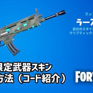 【フォートナイト】限定武器ラップ「ラースの怒り」入手方法コード紹介【FORTNITE】