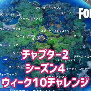 【フォートナイト】C2:S4「ウィーク10」チャレンジ一覧【FORTNITE】