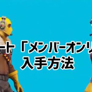 【フォートナイト】フォートナイトクルー限定エモート「メンバーオンリー」の入手方法