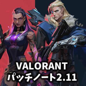 【VALORANT(ヴァロラント)】 パッチノート 2.11、パフォーマンス改善でフレームレート向上