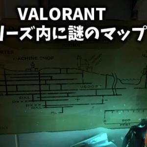【VAROLANT(ヴァロラント)】ブリーズ内に『レディアナイト鉱山マップ』が見つかる