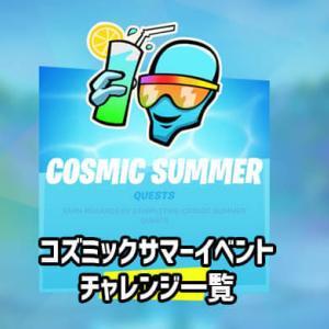 【フォートナイト】2021年「コズミックサマーイベント」チャレンジ(クエスト)一覧