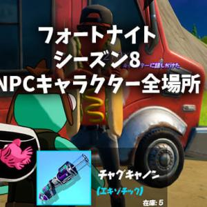 【フォートナイト】シーズン8、コレクションNPCキャラクターの全場所【Fortnite】