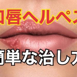 【再発症】口唇ヘルペスとは?対処法、治療薬、予防、完治まで