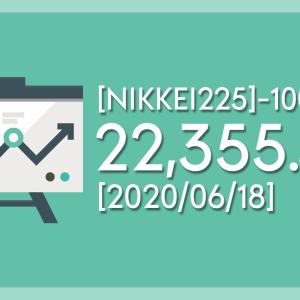 任天堂が5万越えましたよな本日の株式相場(2020/06/18)