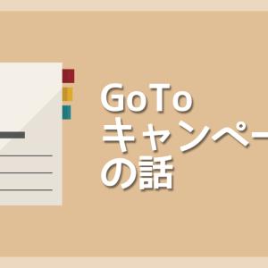 GoToキャンペーンへの反応を見て思うこと【今日の独り言】