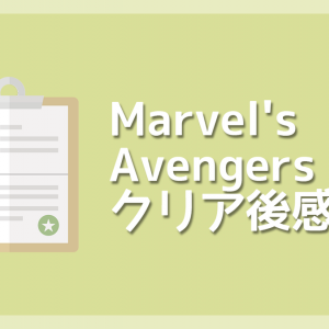 Marvel's Avengers クリア後感想