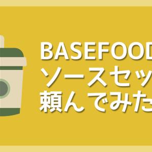 リニューアルしたBASEFOODのソースセットを注文してみたよ