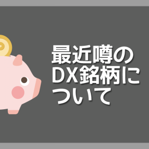 DX銘柄への投資判断について