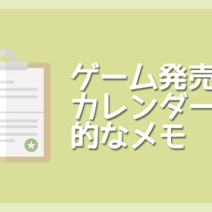 【9月以降】ゲーマー向け発売予定メモ