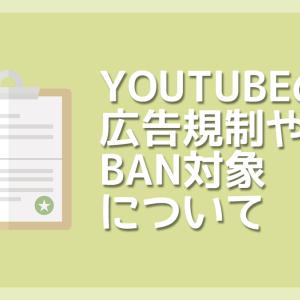 YOUTUBEではどんな動画が広告規制やBAN対象になるのか?