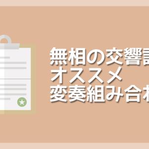 【原神】イベント「無相の交響詩」オススメ「変奏」組み合わせ
