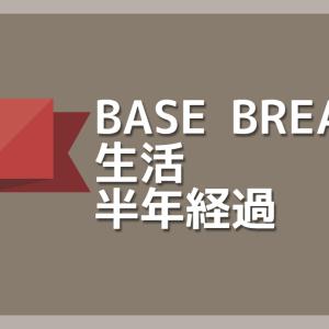 【筋トレ】BASE BREAD生活を始めて半年が経過しました