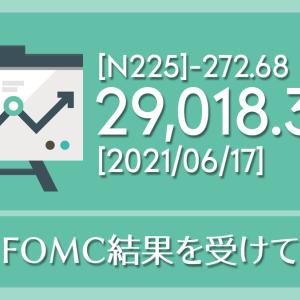 【2021/06/17】本日の東京株式市場メモと投資のヒント