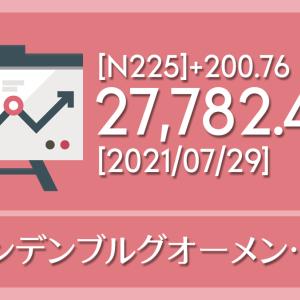 【2021/07/29】本日の東京株式市場メモと投資のヒント