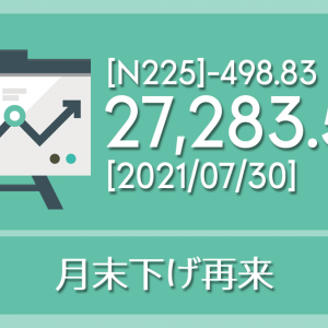 【2021/07/30】本日の東京株式市場メモと投資のヒント