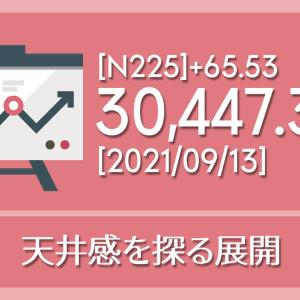 【2021/09/13】本日の東京株式市場メモと投資のヒント