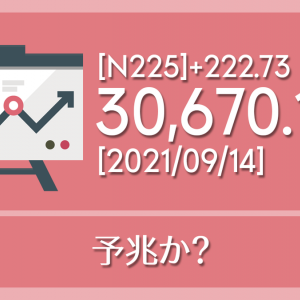【2021/09/14】本日の東京株式市場メモと投資のヒント