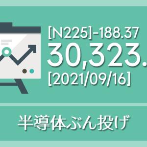 【2021/09/16】本日の東京株式市場メモと投資のヒント