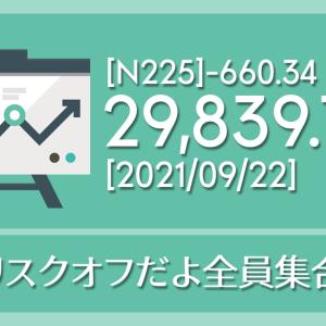【2021/09/21】本日の東京株式市場メモと投資のヒント