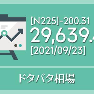 【2021/09/22】本日の東京株式市場メモと投資のヒント