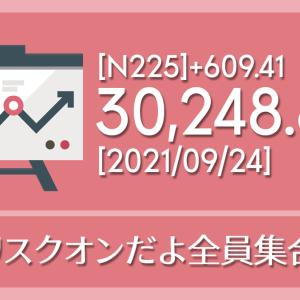 【2021/09/24】本日の東京株式市場メモと投資のヒント