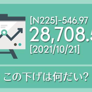 【2021/10/21】本日の東京株式市場メモ【この下げは何だい?】