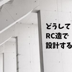 【一級製図】RC造で設計する理由→プランを立てやすいから