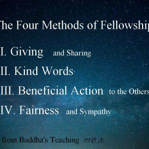 The Four Methods of Fellowship-Buddha's Teaching 四摂法